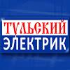 ТУЛЬСКИЙ ЭЛЕКТРИК